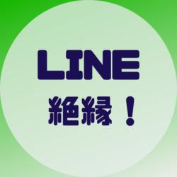 LINEで絶縁!